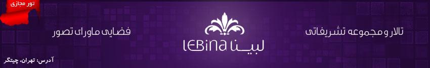 talar Lebina - تالار پذیرایی مینورام