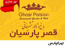 talar-bagh-ghasre-parsian-b2d