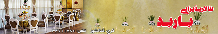 talar-barbod-banner1dbl