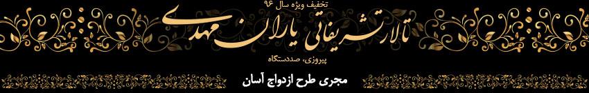 talar-yaran-mahdi-b1d