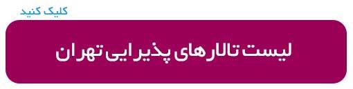 talars tehran - تالارهای پذیرایی استان تهران