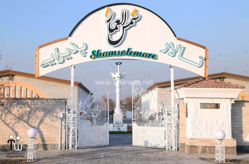 shamsolemareh weddinghall 23 - تالارپذیرایی شمس العماره