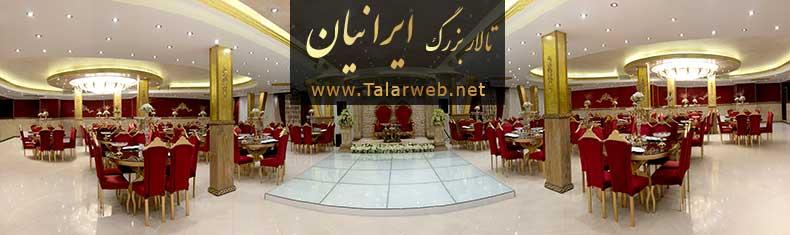 تالار پذیرایی ایرانیان