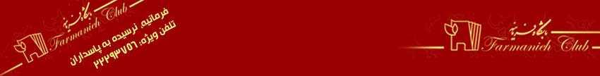 talar-farmanieh-vip-net