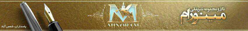 talar-minoram-95