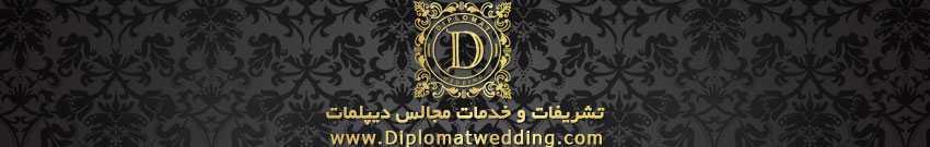 tashrifat-diplomat-2bl