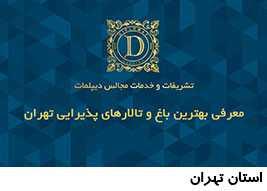 tashrifat-diplomat-banner2d