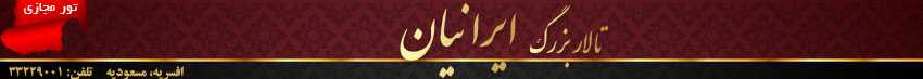 talar-iranian