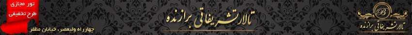 talar-barazandeh-banner1