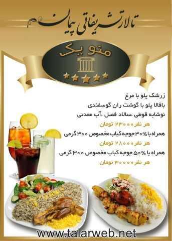 talar peyman menu 1 - تالارپذیرایی پیمان