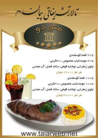 talar peyman menu 2 - تالارپذیرایی پیمان