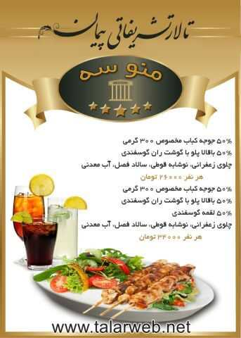 talar peyman menu 3 - تالارپذیرایی پیمان