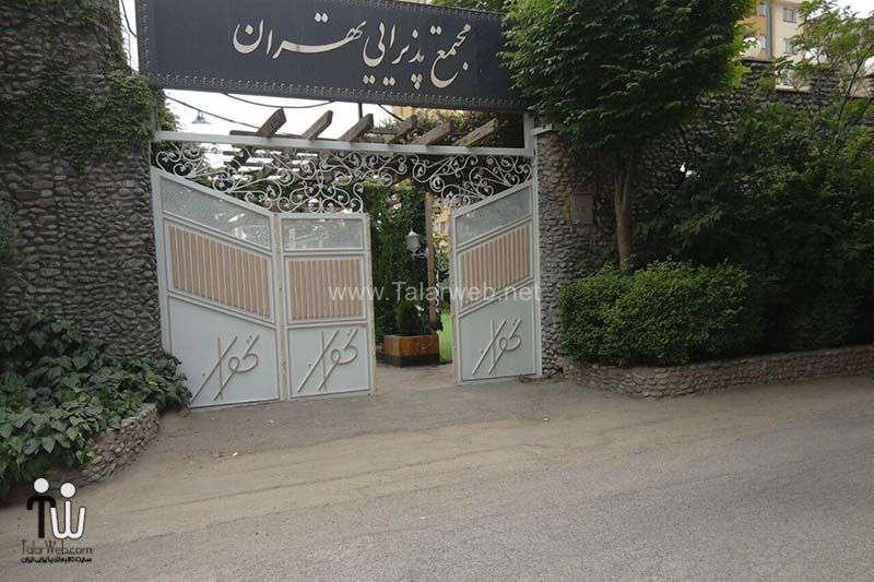 bagh talar tehran 23 - باغ تالار تهران