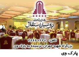 esteghlal-net-2bl-2013