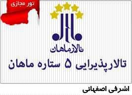 talar-mahan-banner2d