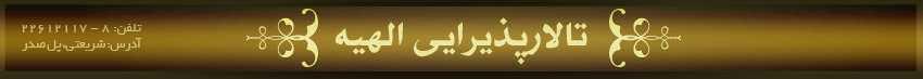 talar-elahieh