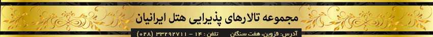 talar-hotel-iranian-95