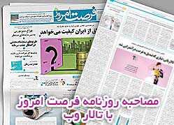 forsate emrooz talarweb - تالار وب در رسانه ها
