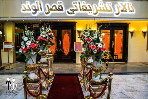 Talar Alvand 29 500x333 - تالار پذیرایی تشریفاتی قصر الوند