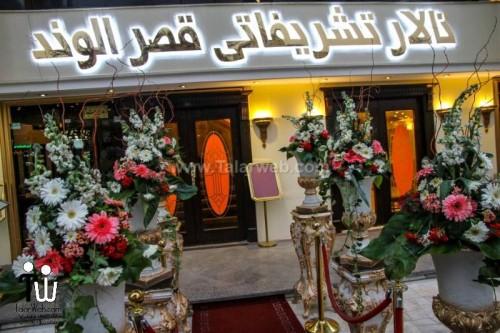Talar Alvand 31 500x333 - تالار پذیرایی تشریفاتی قصر الوند