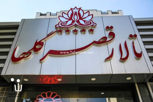 talar ghasre golha new 27 500x334 - تالارپذیرایی قصر گلها