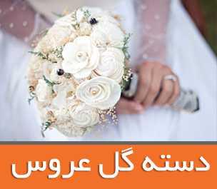 flowersBride
