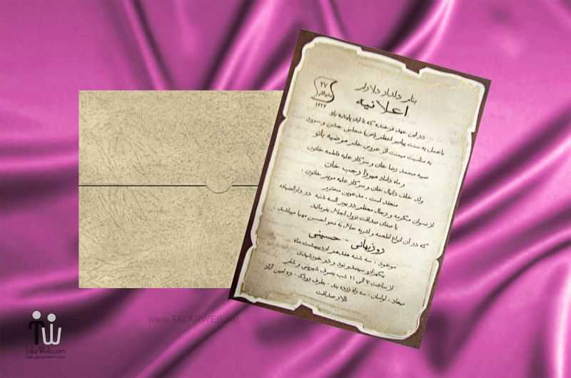 weddingcard talarweb 7 2 - طرح کارت عروسی ۴