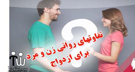 شناخت تفاوت های زن و مرد برای ازدواج