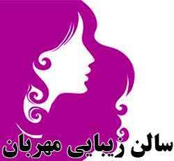 mehraba beauty saloon - سالن زیبایی مهربان کرج
