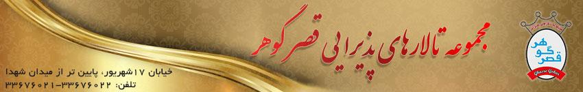 talar-gashre-gohar-banner1dbl