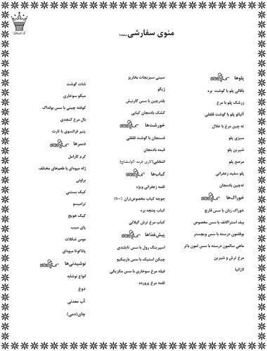 talar zhabiz menu 2 380x500 - تالار پذیرایی ژابیز