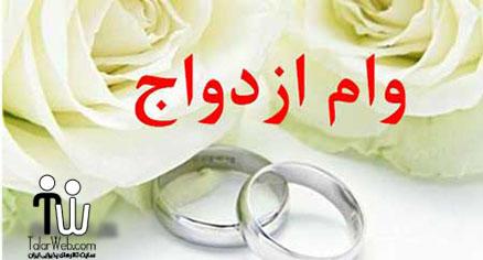کسانیکه ۵۰ میلیون ریال وام ازدواج میگیرند…