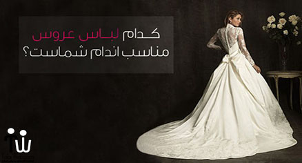 قد عروس و لباس عروس مناسب