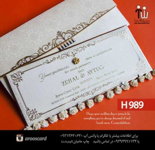 arooscard 8 500x485 - خرید کارت عروسی
