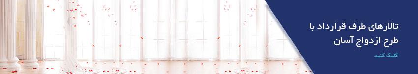 ezdevaj asan talarweb - ازدواج آسان چیست