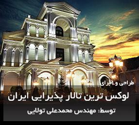 ساخت بهترین تالار پذیرایی ایران