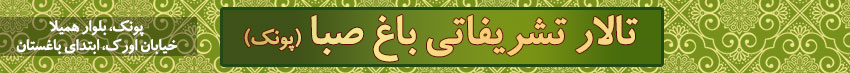 bagh saba - تالار پذیرایی پردیسان پونک