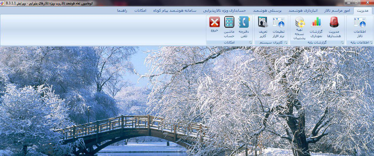 photo 2017 12 02 11 52 01 - نرم افزار مدیریت و رزرو تالار پذیرایی