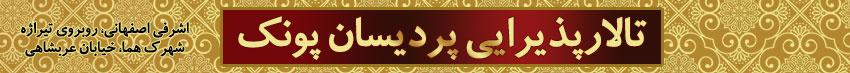 talar pardisan banner1 - باشگاه پذیرایی صاحبقرانیه