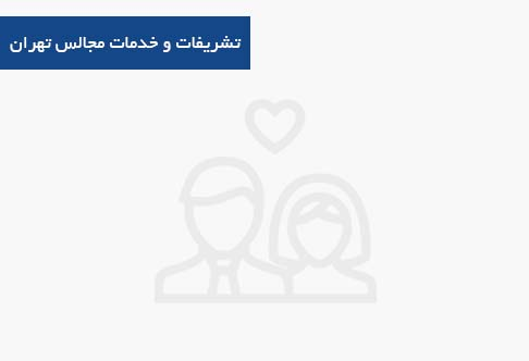 موسسه تشریفات آراد