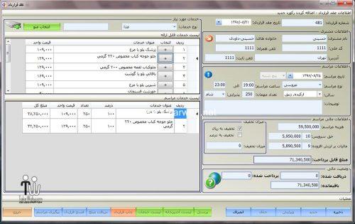 talar manager software 4 500x315 - نرم افزار مدیریت و رزرو تالار پذیرایی