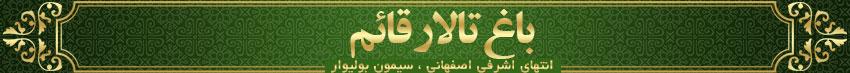 باغ تالار قائم تهران