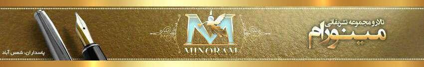 talar-minoram-b1d.jpg