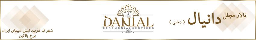 danial zamani b1d - عمارت دانیال