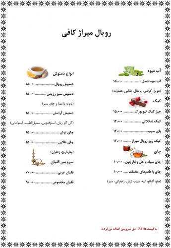 منو2 کافه رستوران رویال میراژ