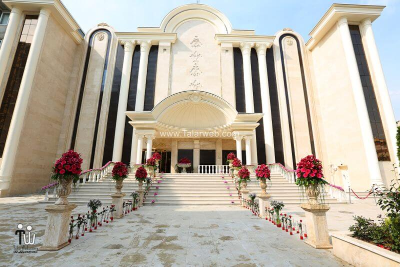 تالارهای عروسی در غرب تهران