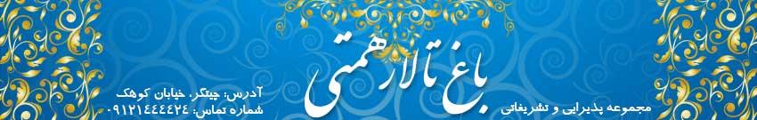 باغ و تالارهای پذیرایی تهران
