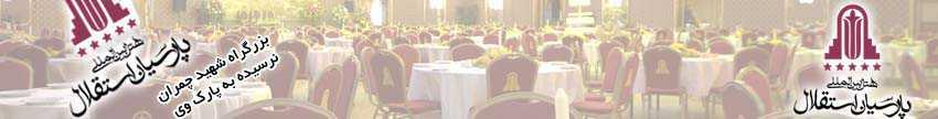 تالار پذیرایی پارسیان استقلال – ویژه