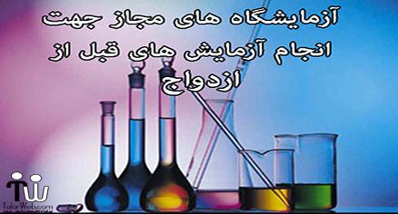 لیست آزمایشگاه های استان البرز