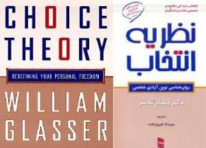 کتاب نظریه انتخاب نوشته ویلیام گلاسر